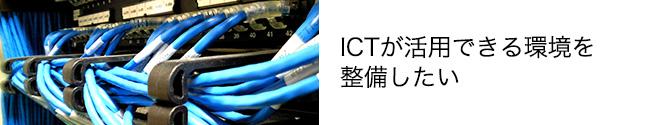 ICTが活用出来る環境を整備したい