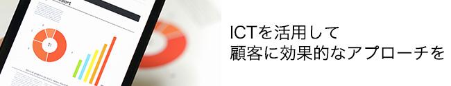 ICTを活用して顧客に効果的なアプローチを
