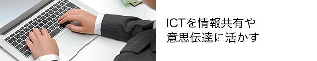 ICTを情報共有や意思伝達に活かす